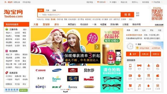 Taobao E-Commerce