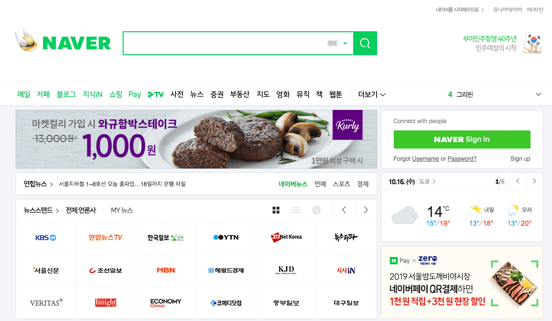 Naver moteur de recherche