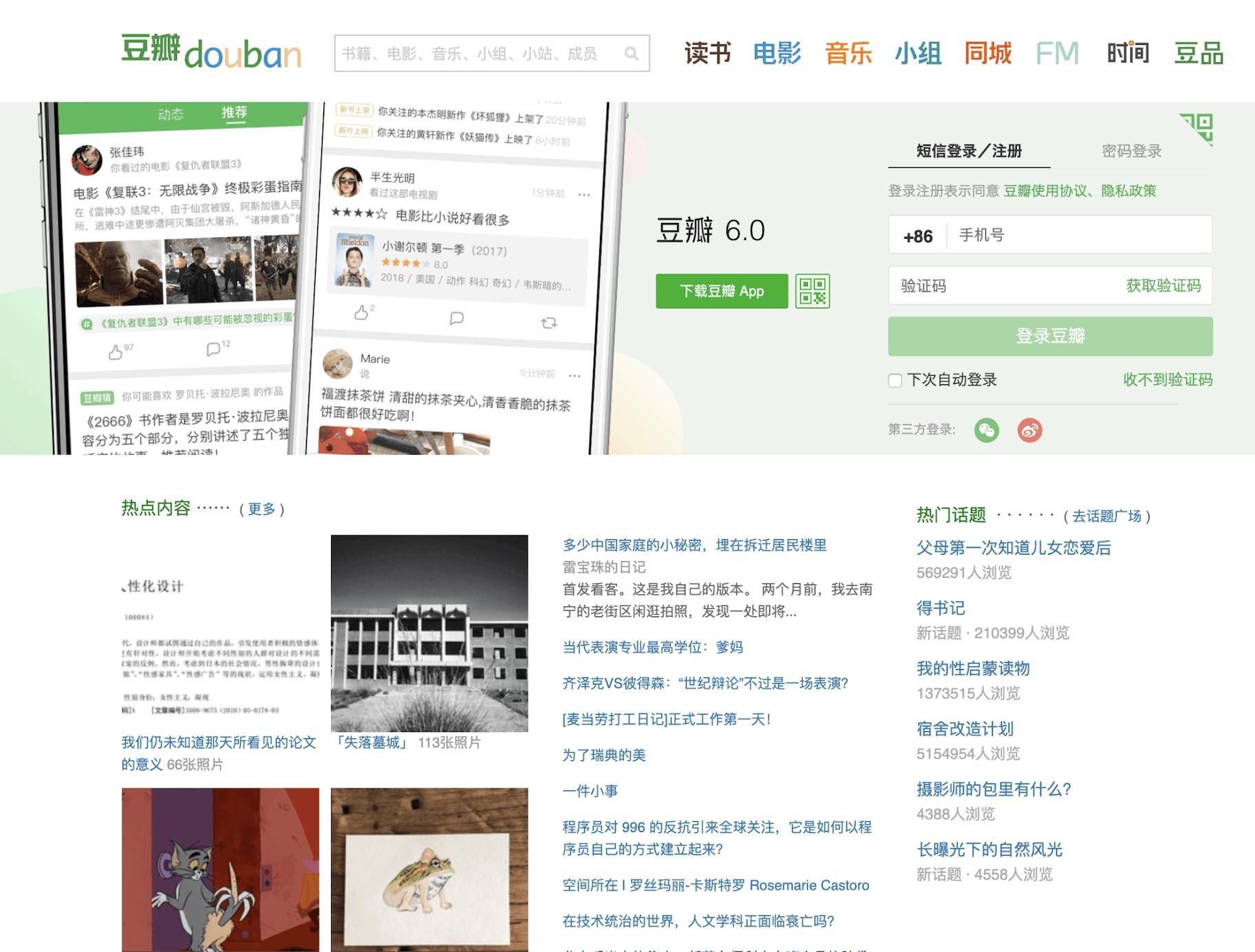 Douban Social Media Sites