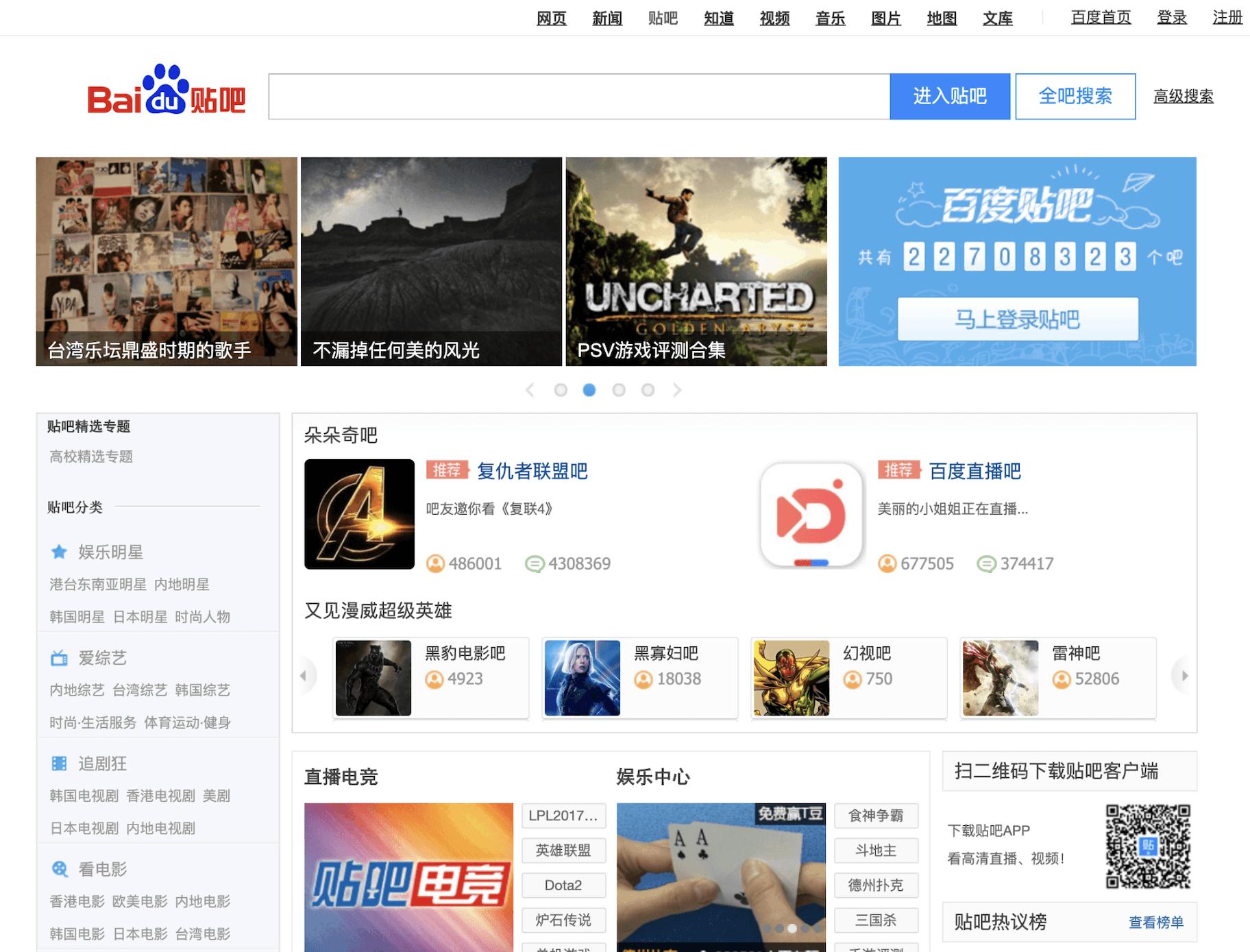 Baidu Social Media Sites