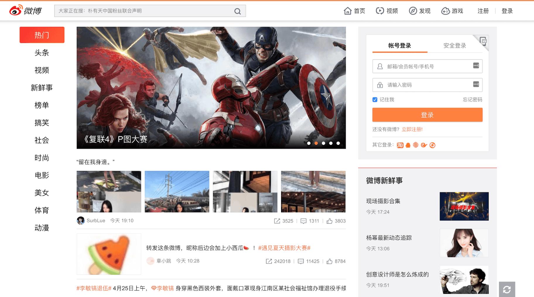 Sina Weibo Social Media Sites