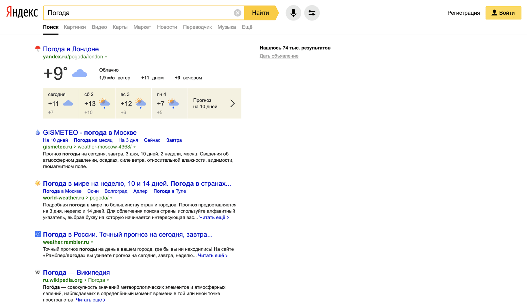 Yandex Search Engine Results