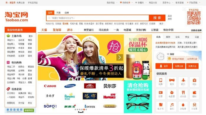 Popular Ecommerce Websites - Taobao