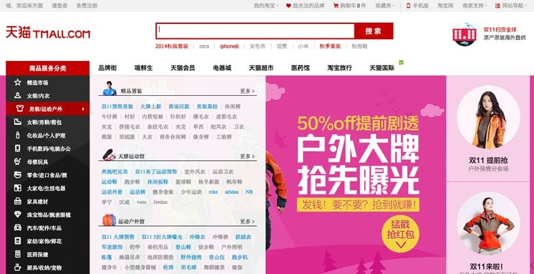 Popular Ecommerce Websites - Tmall