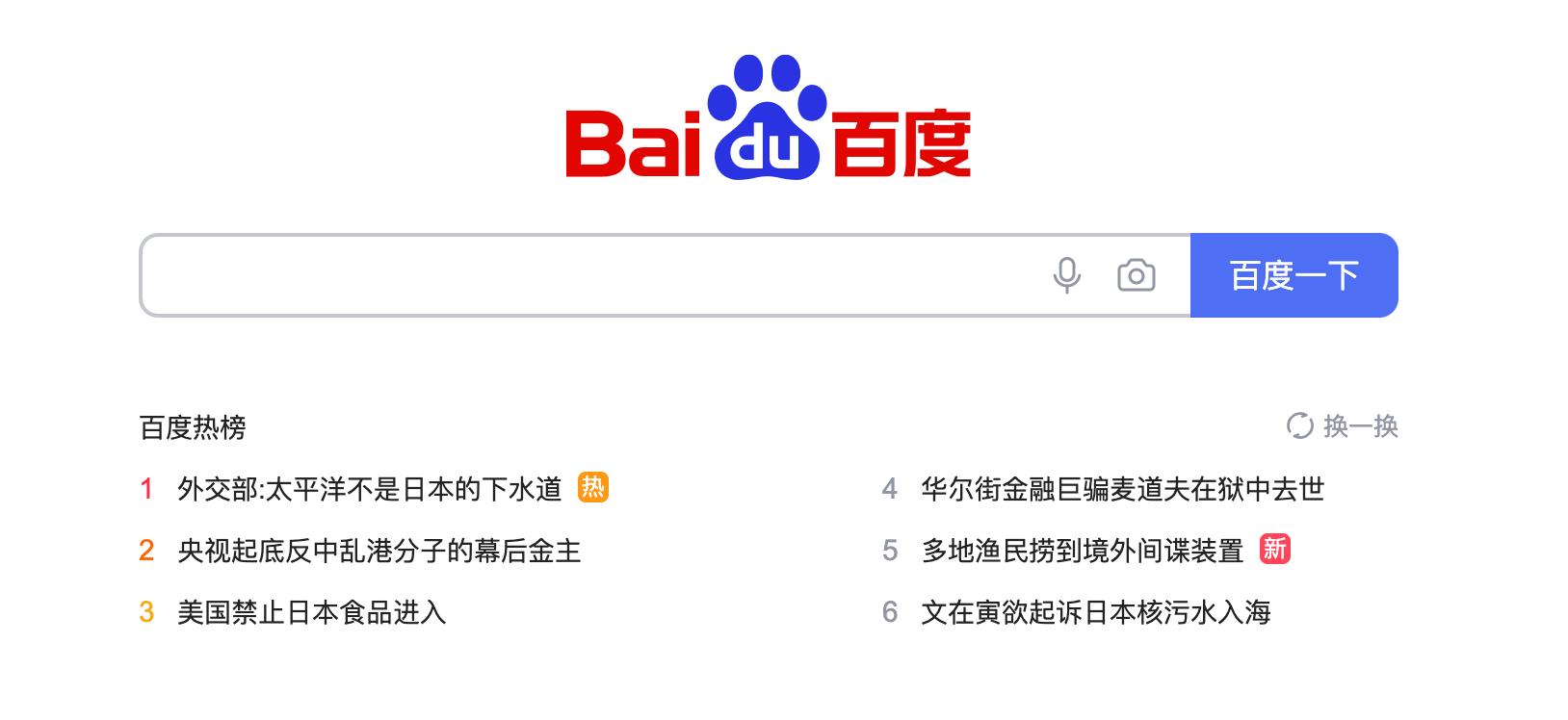 baidu - motori di ricerca
